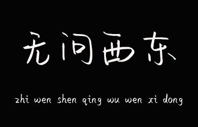 undefined-只问深情无问西东-字体设计