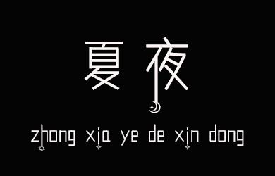 undefined-仲夏夜的心动-字体设计