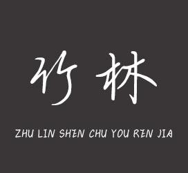 undefined-竹林深处有人家-字体大全