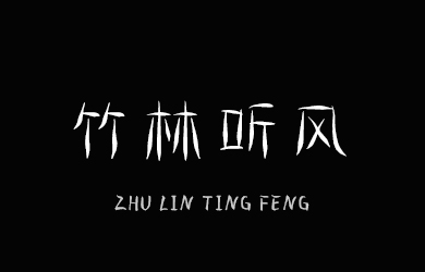 undefined-竹林听风-字体下载