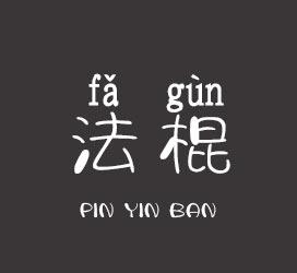 undefined-字体视界法棍体拼音版-字体设计