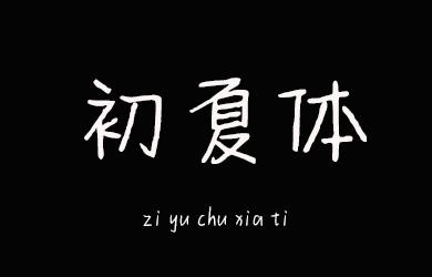 undefined-字语初夏体-字体设计