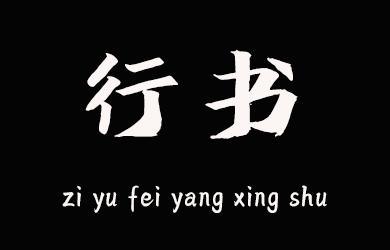 undefined-字语飞扬行书-字体设计