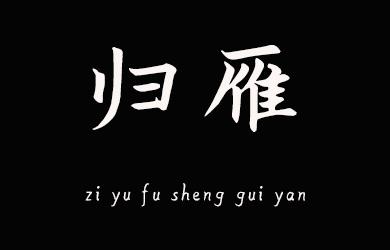 undefined-字语浮生归雁-艺术字体