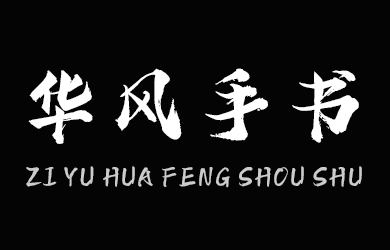 undefined-字语华风手书-艺术字体