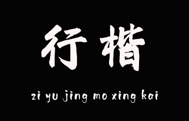undefined-字语劲墨行楷-字体大全