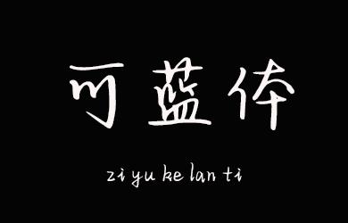 undefined-字语可蓝体-字体下载