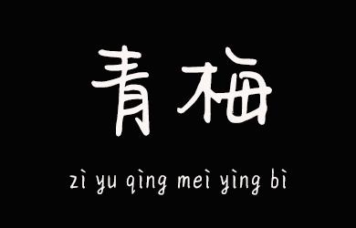 undefined-字语青梅硬笔-艺术字体