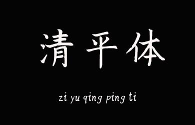 undefined-字语清平体-字体下载
