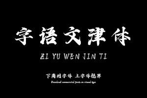 字语文津体-字体设计