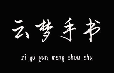 undefined-字语云梦手书-字体大全