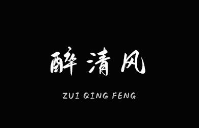 undefined-醉清风-字体下载
