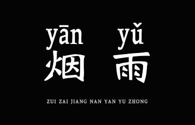 undefined-醉在江南烟雨中-艺术字体