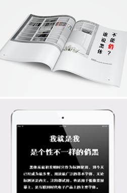 义启字库-义启俏黑体-艺术字体