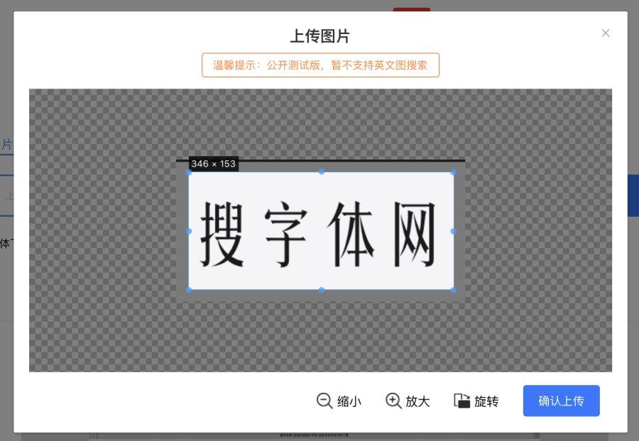 图片识别字体