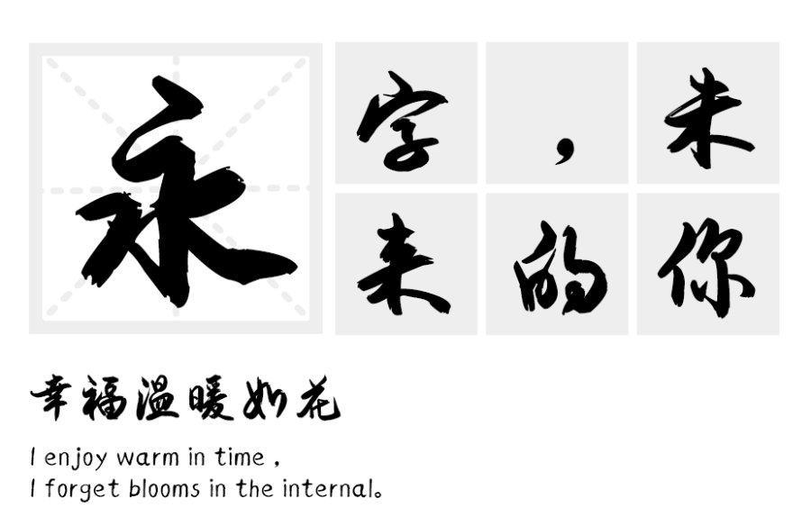 anjingchenmaobixingshu-font_sample_img-20190821171908981.png