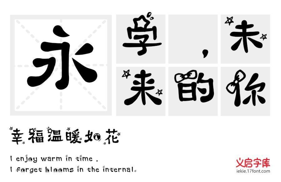 xionghaiziti-font_sample_img-1236832600484539.png
