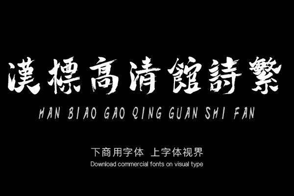 hanbiaogaoqingguanshifan-font_mobile_cover-20200628102914933.jpg