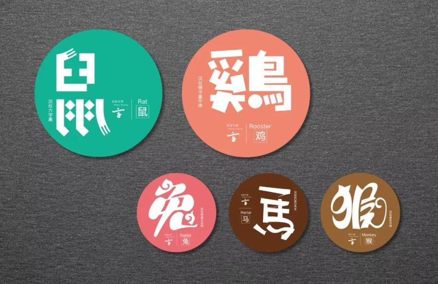 汉仪字库|2019-ATypI国际文字设计大会分享中文字体设计
