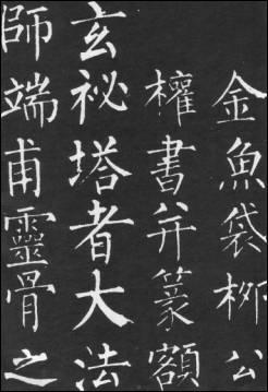 + 中国文字 +