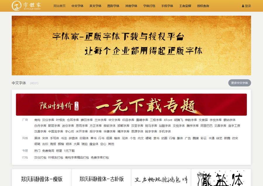 字体家 zitijia 杭州贤书阁文化创意官方字体资讯