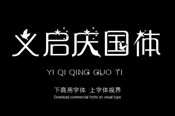 yiqiqingguoti-font_mobile_cover-20200220150853061.jpg