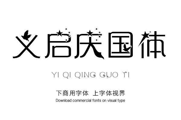 yiqiqingguoti-font_mobile_cover-20200220150853097.jpg