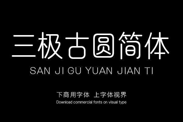 sanjiguyuanti-font_mobile_cover-20200313165209901.png