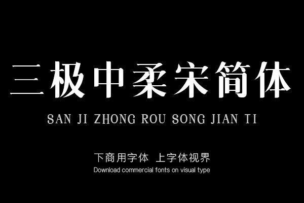 sanjizhongrousongjianti-font_mobile_cover-20200927102603927.png