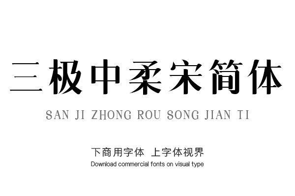 sanjizhongrousongjianti-font_mobile_cover-20200927102603943.png