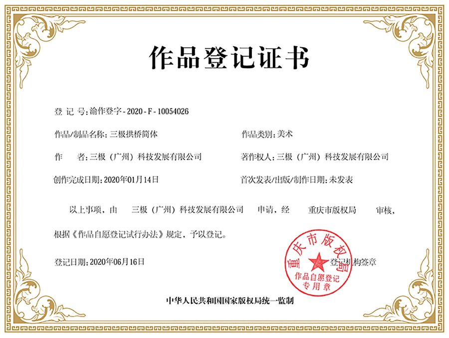 三极拱桥简体作品登记证书
