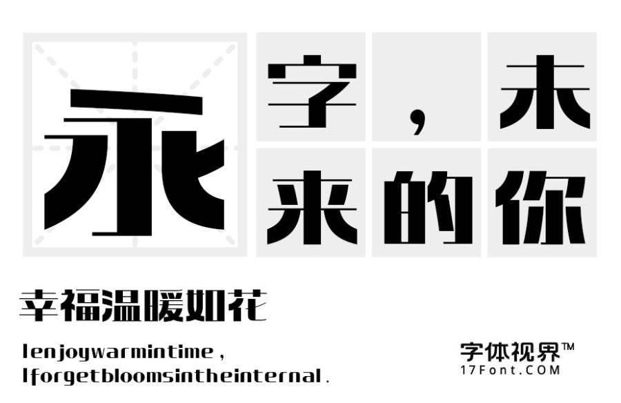 huxiaoboyazhihei-font_sample_img-20201113114832386.jpg