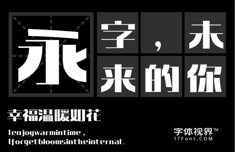 huxiaoboyazhihei-font_sample_img-20201113114832403.jpg