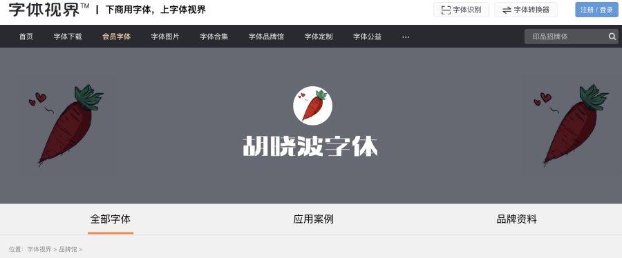 胡晓波字体