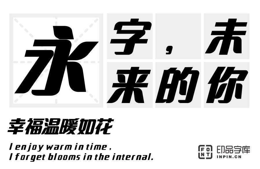 印品招牌体 粗斜_字体视界-case_1white_inpin.jpg
