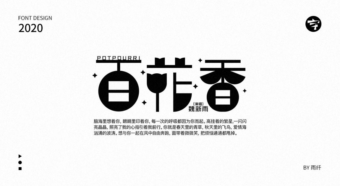 2020字體設計合集 03