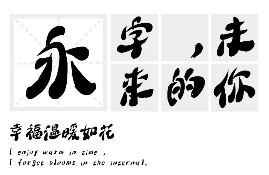 汉标大梁字体