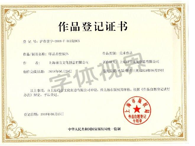印品赤壁赋体作品登记证书