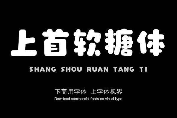 shangshouruantangti-font_mobile_cover-20201124154629143.jpg
