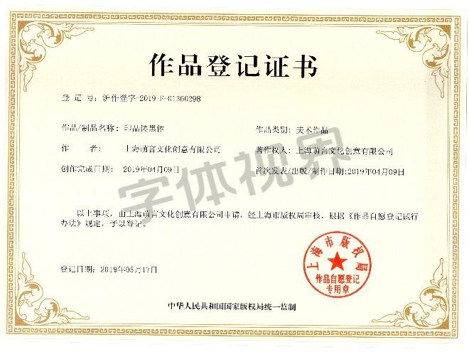 印品铸黑体 作品登记证书