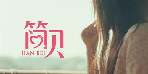 35个风格迥异的中文字体设计作品欣赏