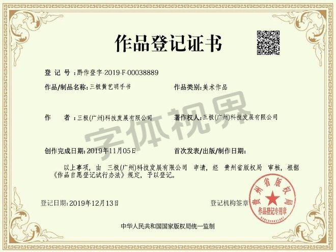 三极黄艺明手书 作品登记证书