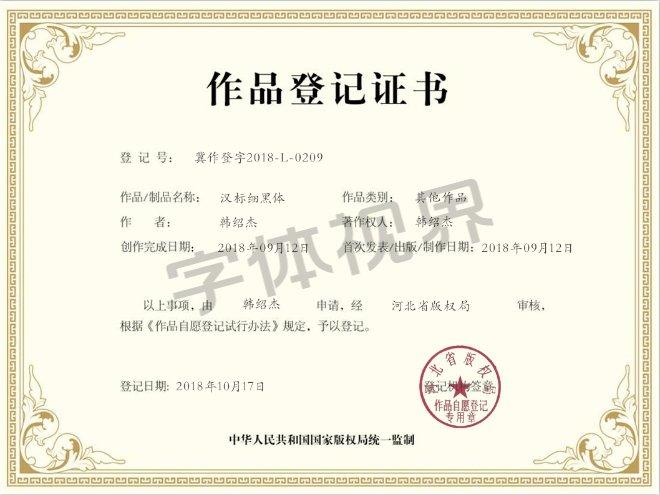 汉标细黑体 作品登记证书
