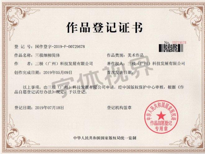 三极细柳简体 作品登记证书