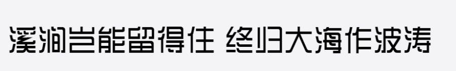 三极综艺简体-80