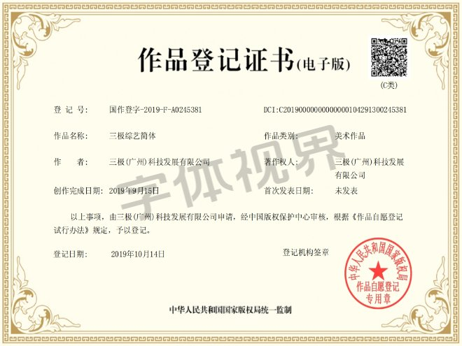 三极综艺简体 作品登记证书