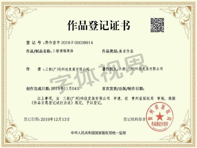 三极雅鹊简体 作品登记证书