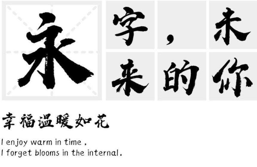 汉标西红市首字体