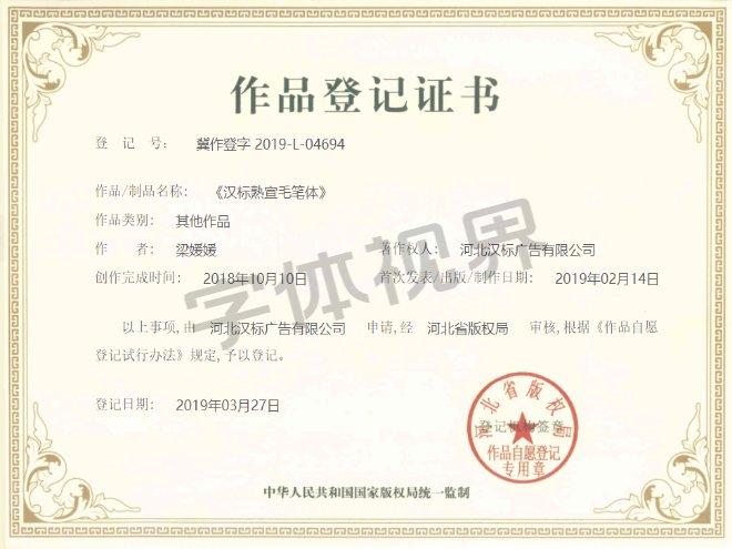 汉标熟宣毛笔体 作品登记证书