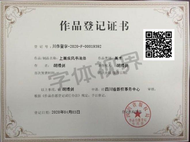 上首疾风证书.png